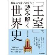 「王室」で読み解く世界史(日本実業出版社) [電子書籍]