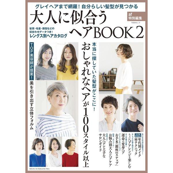大人に似合うヘアBOOK 2(主婦と生活社) [電子書籍]