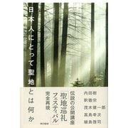 日本人にとって聖地とは何か(東京書籍) [電子書籍]