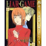 【期間限定閲覧 無料お試し版 2019年5月8日まで】LIAR GAME 1(集英社) [電子書籍]