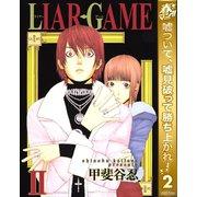 【期間限定閲覧 無料お試し版 2019年5月8日まで】LIAR GAME 2(集英社) [電子書籍]