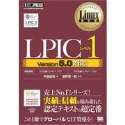 Linux教科書 LPICレベル1 Version5.0対応(翔泳社) [電子書籍]