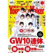 YokohamaWalker横浜ウォーカー2019年5月号(KADOKAWA) [電子書籍]