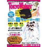 月刊 東京ウォーカー 2019年5月号(KADOKAWA) [電子書籍]