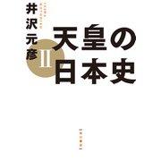 天皇の日本史 II(KADOKAWA) [電子書籍]