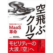 空飛ぶクルマ 電動航空機がもたらすMaaS革命(日経BP社) [電子書籍]