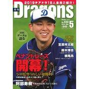 月刊 Dragons ドラゴンズ 2019年5月号(中日新聞社) [電子書籍]