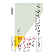 「%」が分からない大学生~日本の数学教育の致命的欠陥~(光文社) [電子書籍]