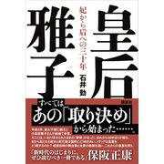 皇后雅子 妃から后への三十年 (講談社) [電子書籍]