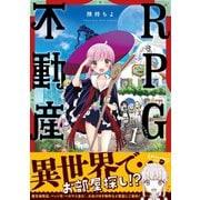 RPG不動産 1巻(芳文社) [電子書籍]
