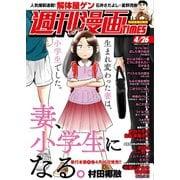 週刊漫画TIMES 2019年4/26号(芳文社) [電子書籍]