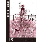 千歳鬼【単話版】 8(芳文社) [電子書籍]