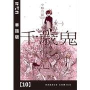 千歳鬼【単話版】 10(芳文社) [電子書籍]