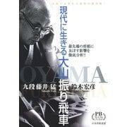 現代に生きる大山振り飛車(マイナビ出版) [電子書籍]