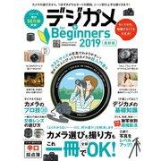 100%ムックシリーズ デジカメ for Beginners 2019 最新版(晋遊舎) [電子書籍]