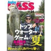 Angling BASS Vol.24(コスミック出版) [電子書籍]
