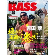 Angling BASS Vol.25(コスミック出版) [電子書籍]