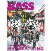 Angling BASS 2019年6月号(コスミック出版) [電子書籍]