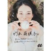 竹本萌瑛子 熊本の芋野球少女から写真集出す女になっちゃったよお母さん(小学館) [電子書籍]