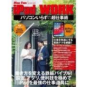 iPad WORK ~パソコンいらずの超仕事術~(マイナビ出版) [電子書籍]