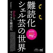 難読化シェル芸の世界(マイナビ出版) [電子書籍]