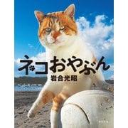 岩合光昭 写真集 「ネコおやぶん」(辰巳出版ebooks) [電子書籍]