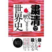 粛清で読み解く世界史 (辰巳出版ebooks) [電子書籍]