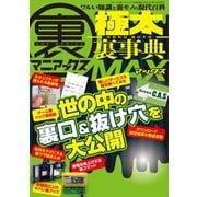 裏マニアックス-極太裏事典-MAX(三才ブックス) [電子書籍]