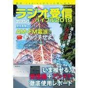 ラジオ受信バイブル2019(三才ブックス) [電子書籍]