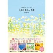 1年中楽しみたい!日本の美しい花暦 (三才ブックス) [電子書籍]