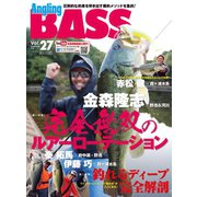 Angling BASS Vol.27(コスミック出版) [電子書籍]
