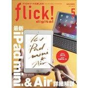 flick! 2019年5月号(エイ出版社) [電子書籍]