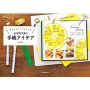 開くたびにワクワクする 和気文具の手帳アイデア(KADOKAWA) [電子書籍]