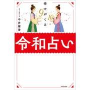 幸せがくる 令和占い(KADOKAWA) [電子書籍]