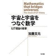 宇宙と宇宙をつなぐ数学 IUT理論の衝撃(KADOKAWA) [電子書籍]