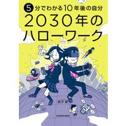 5分でわかる10年後の自分 2030年のハローワーク(KADOKAWA) [電子書籍]