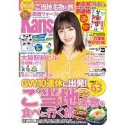 KansaiWalker関西ウォーカー 2019 No.10(KADOKAWA) [電子書籍]