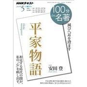 NHK 100分 de 名著 平家物語 2019年5月(NHK出版) [電子書籍]