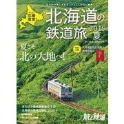 旅と鉄道 2019年増刊6月号 北海道の鉄道旅 2019夏(天夢人) [電子書籍]