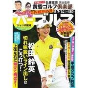 週刊 パーゴルフ 2019/5/7・14合併号(グローバルゴルフメディアグループ) [電子書籍]