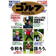 週刊ゴルフダイジェスト 2019/5/7・14号(ゴルフダイジェスト社) [電子書籍]