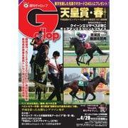 週刊Gallop(ギャロップ) 4月28日号(サンケイスポーツ) [電子書籍]