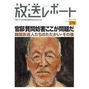 放送レポート 278号(大月書店) [電子書籍]