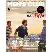 MEN'S CLUB (メンズクラブ) 2019年6月号(ハースト婦人画報社) [電子書籍]