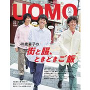 UOMO(ウオモ) 6月号(集英社) [電子書籍]
