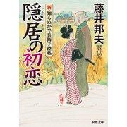 新・知らぬが半兵衛手控帖 : 7 隠居の初恋(双葉社) [電子書籍]