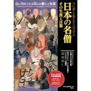 今に通じる教えを3分で学ぶ 日本の名僧 その生涯と言葉(双葉社) [電子書籍]