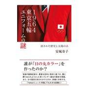 1964東京五輪ユニフォームの謎~消された歴史と太陽の赤~(光文社) [電子書籍]