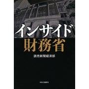 インサイド財務省(中央公論新社) [電子書籍]