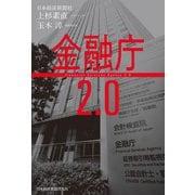 金融庁2.0(日経BP社) [電子書籍]